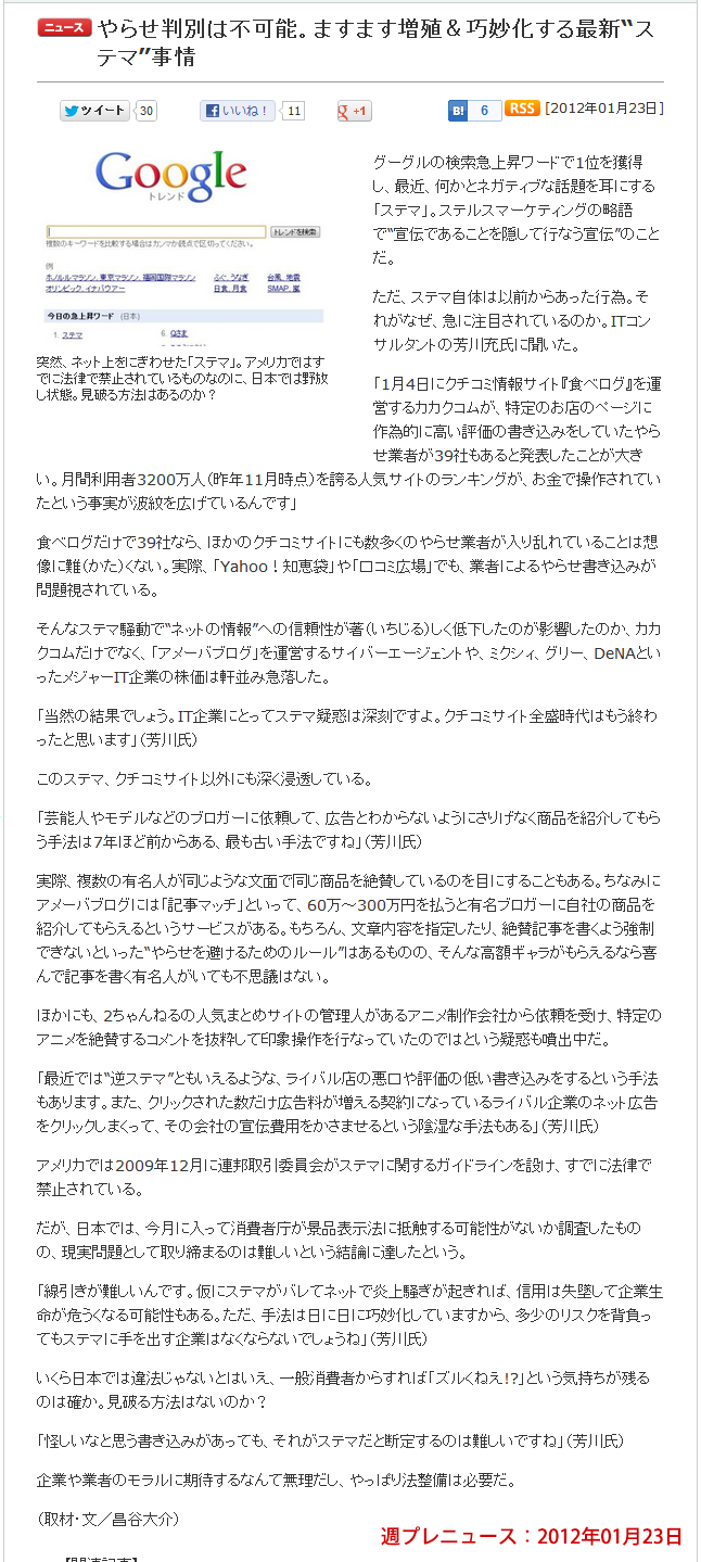 週プレニュース2012年1月23日